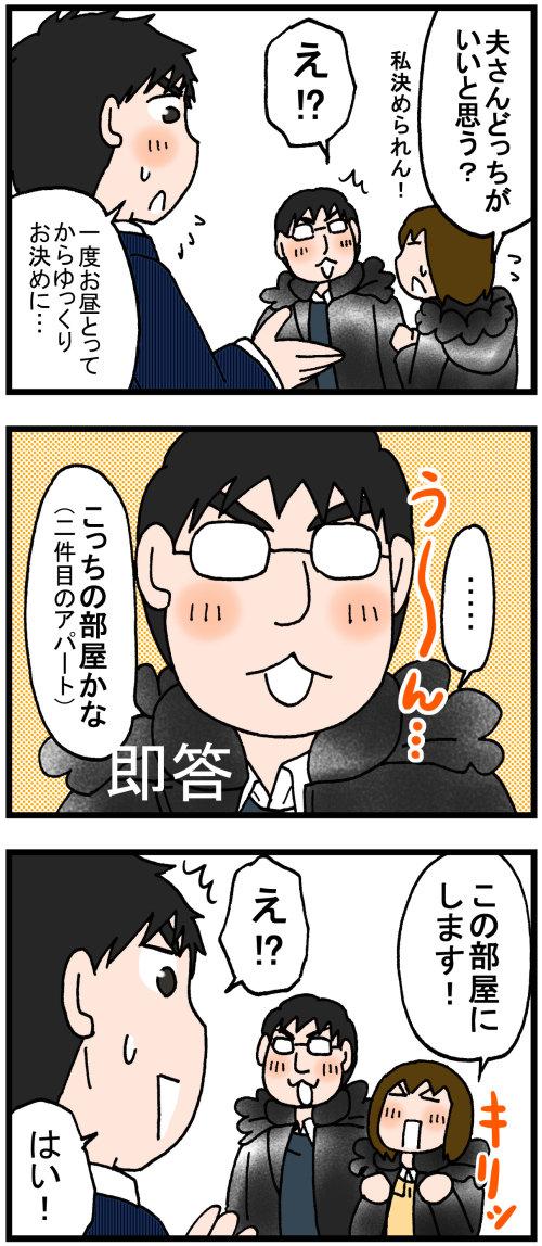 日常漫画542-2