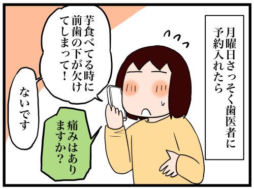 日常漫画704-1