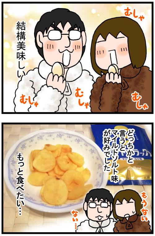 日常漫画550-3