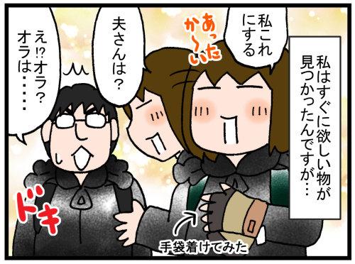 日常漫画440-1