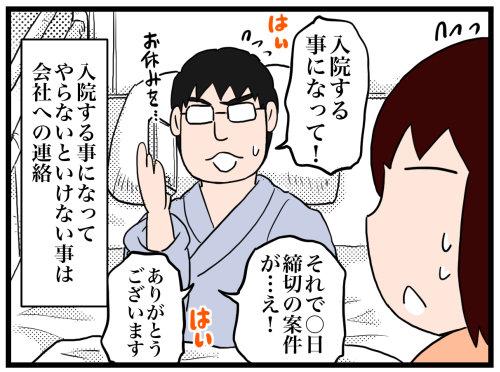日常漫画663-1