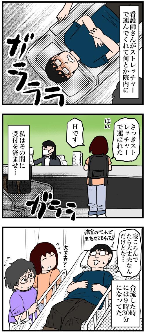 日常漫画653-2