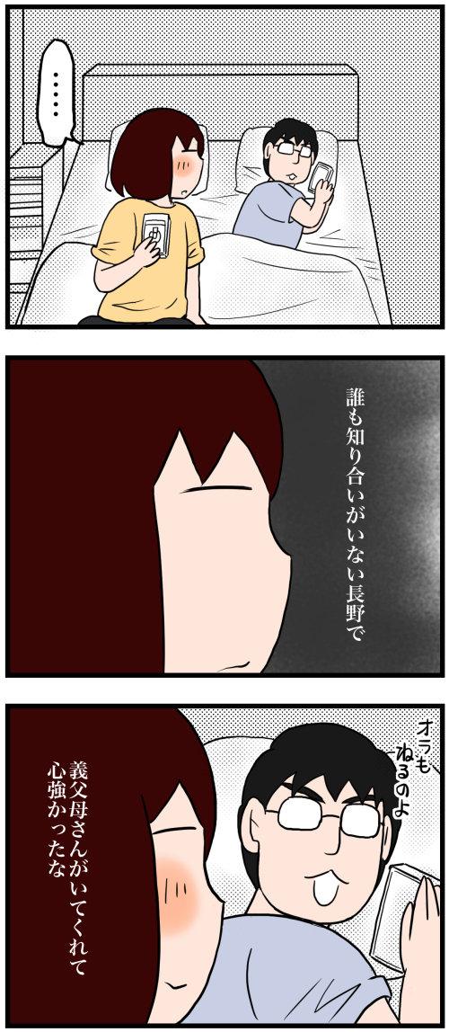 日常漫画651-3