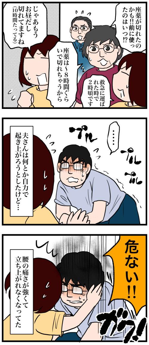 日常漫画646-2