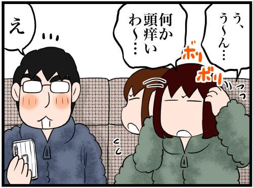 日常漫画1032-1