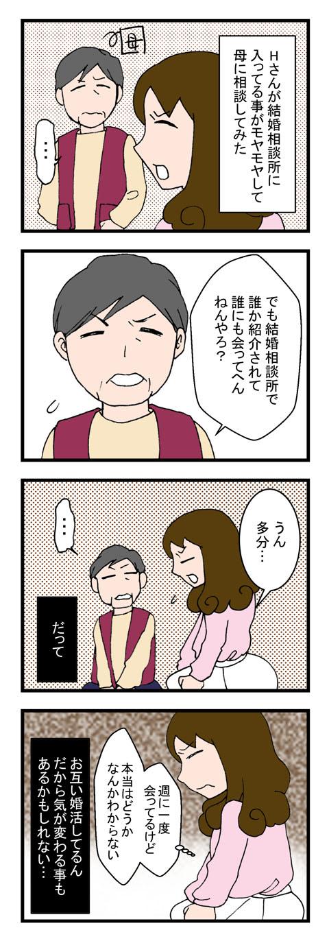 日常漫画39-2