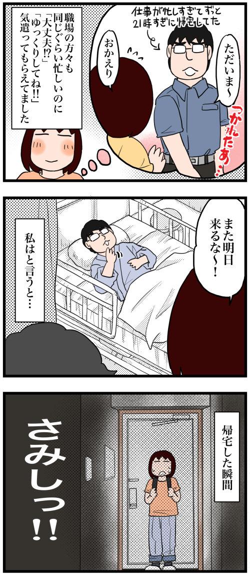 日常漫画663-2