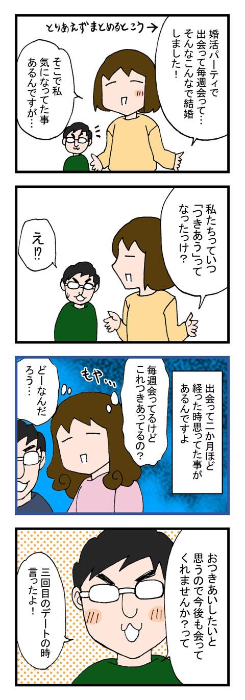 日常漫画35-1