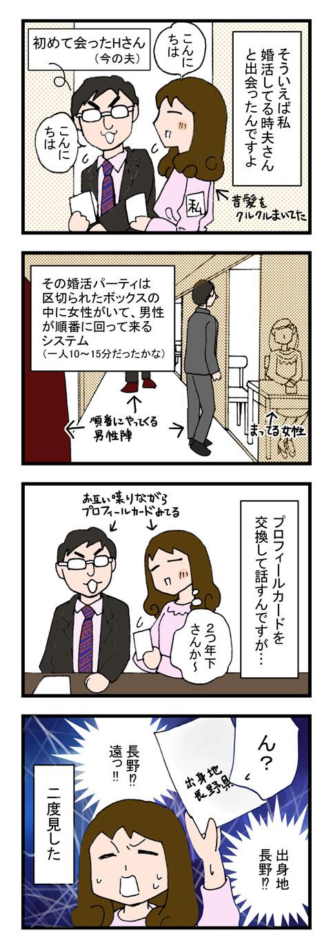 日常漫画33