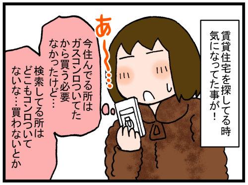 日常漫画544-1