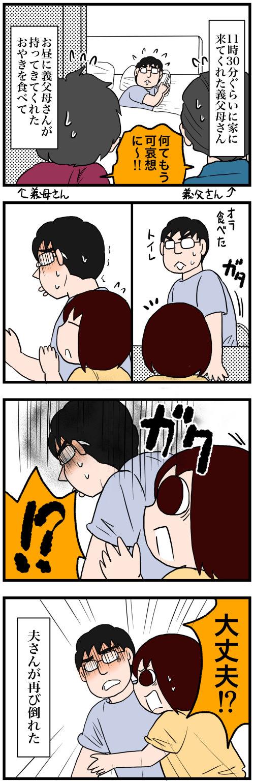 日常漫画645-3
