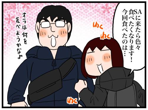 日常漫画748-1