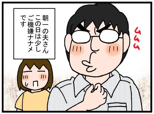 日常漫画291-1