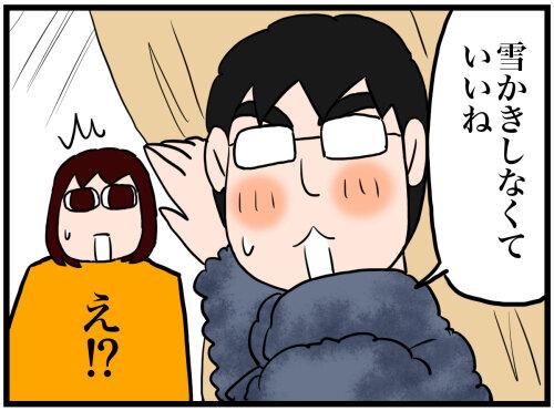 日常漫画1028-10