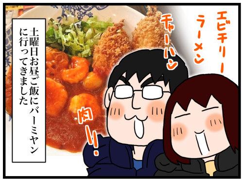 日常漫画724-1