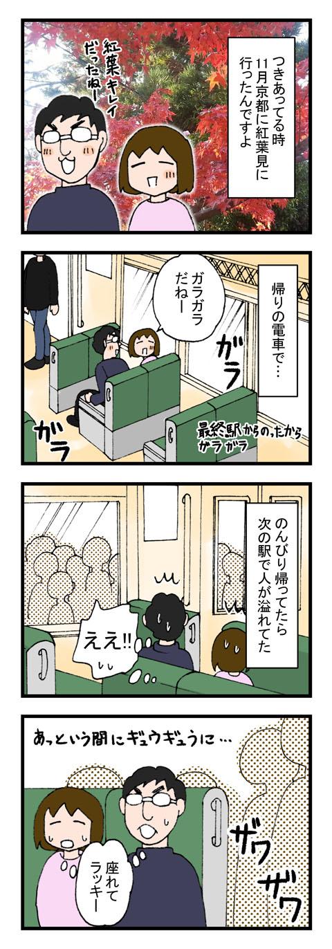日常漫画40-1