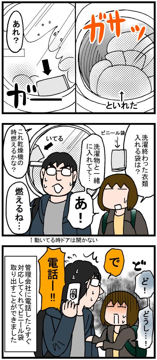 日常漫画594-2