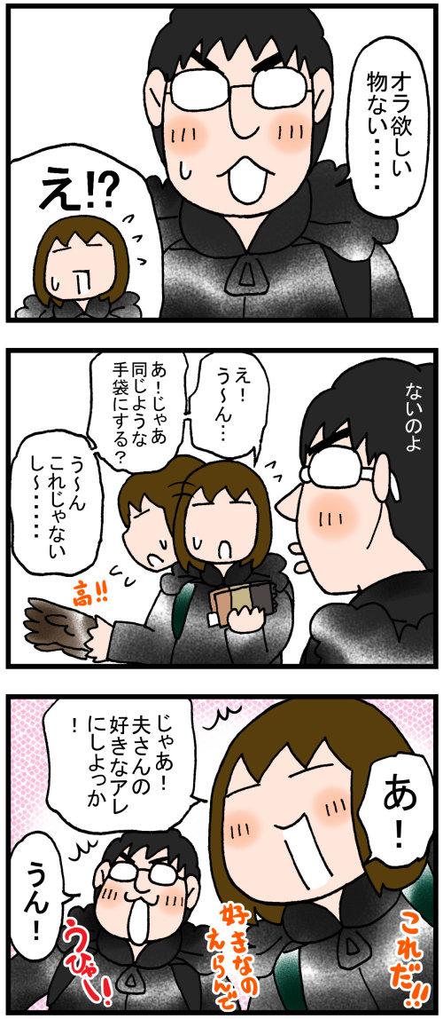 日常漫画440-2