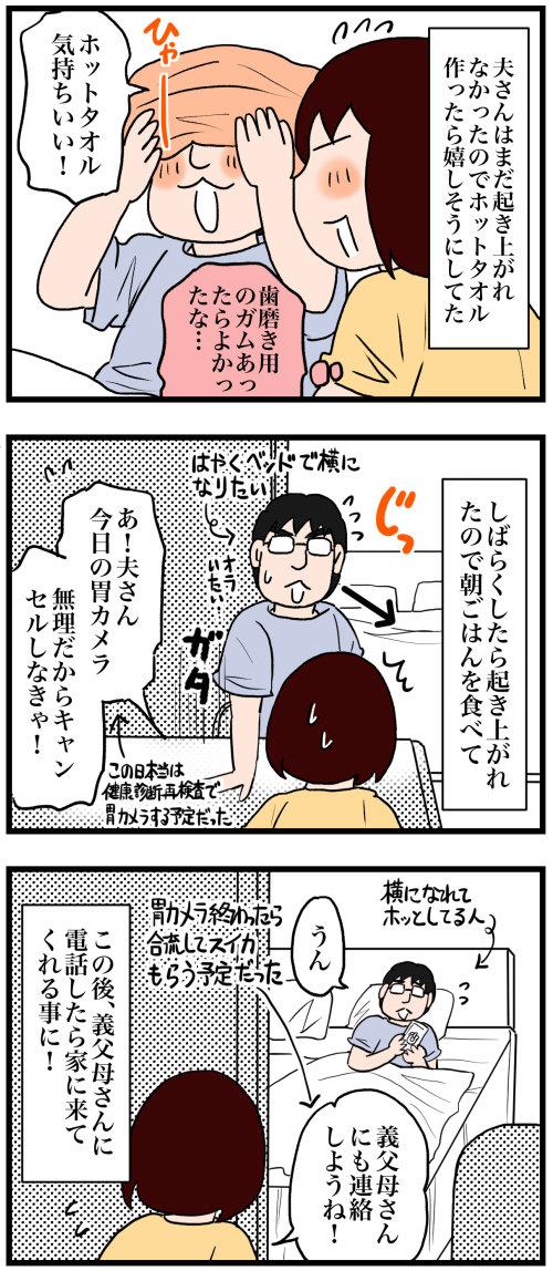 日常漫画645-2