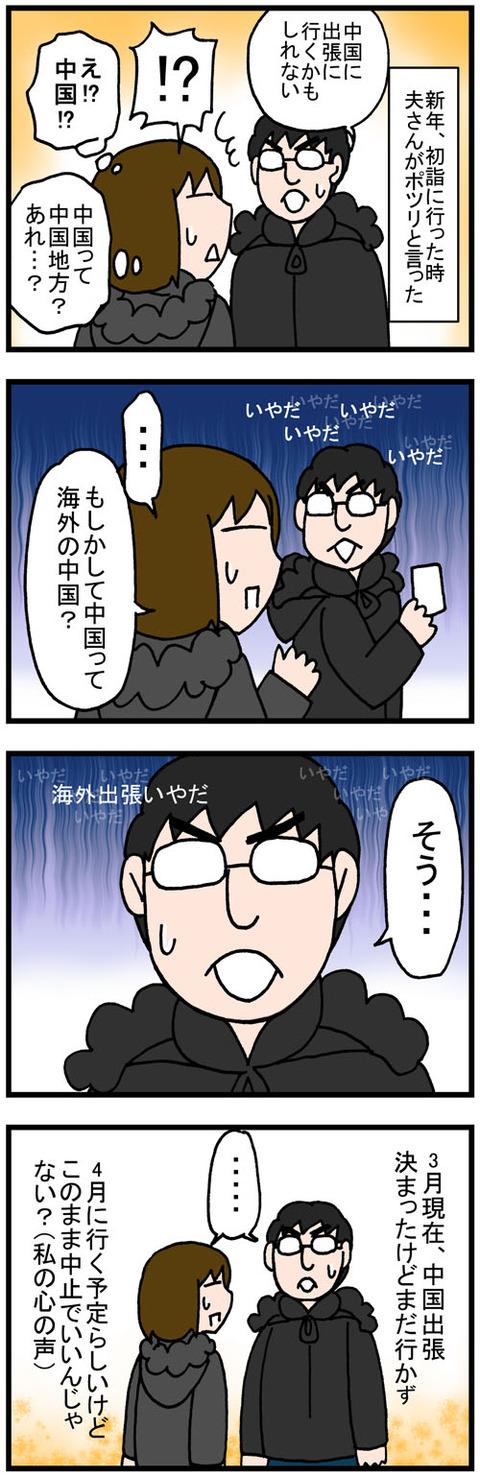 日常漫画171
