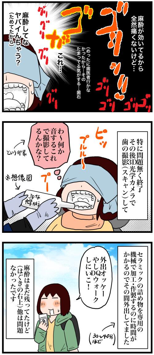 日常漫画719-2