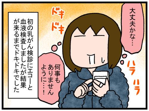 日常漫画430-1