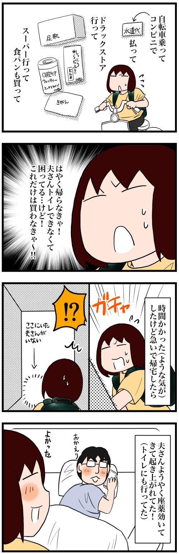 日常漫画649-3