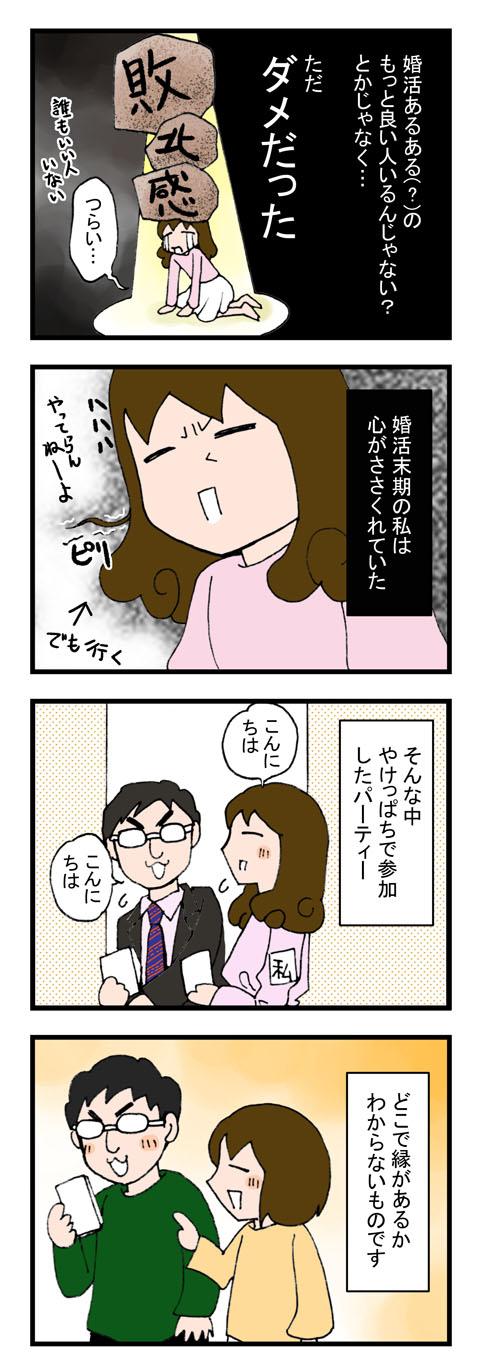 日常漫画37-2