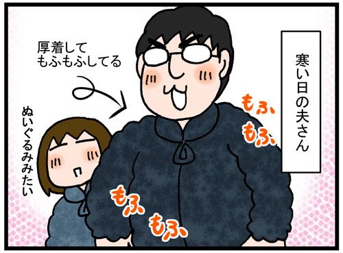 日常漫画210-1