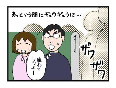 日常漫画40-1-1