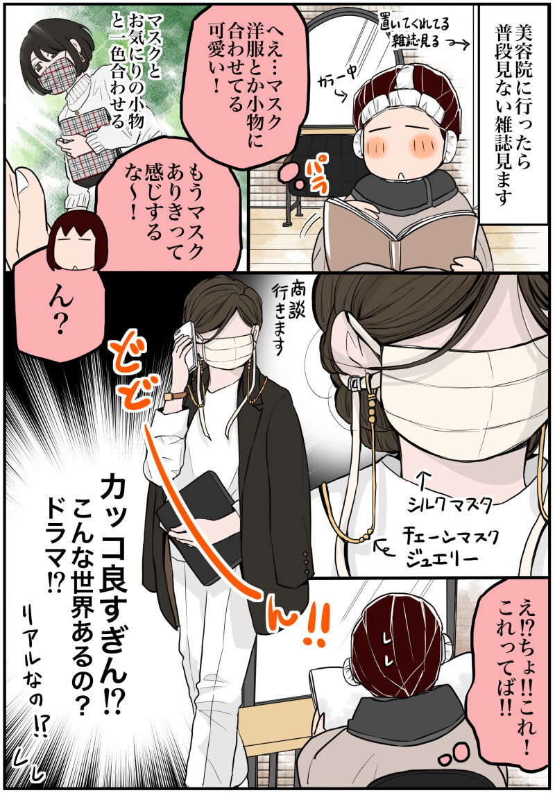 日常漫画1035-2
