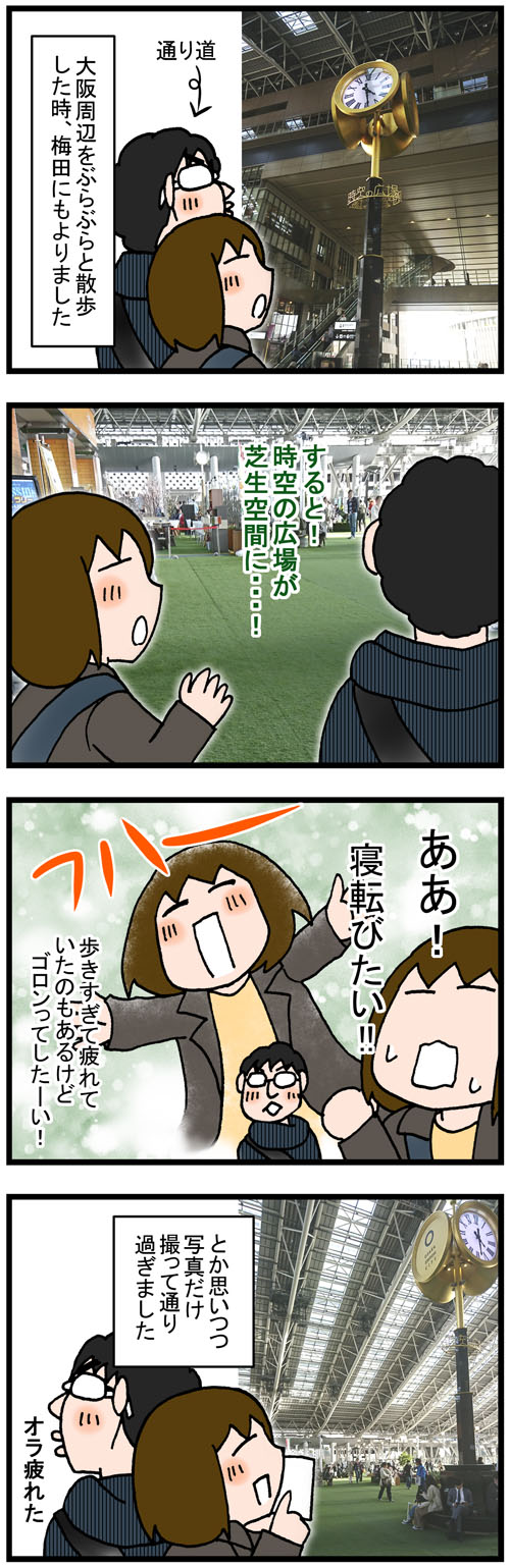 日常漫画204