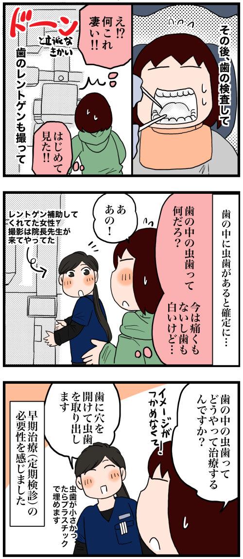 日常漫画705-2
