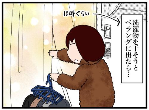 日常漫画723-1