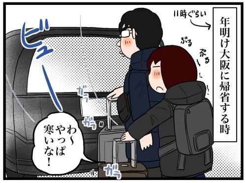 日常漫画746-1