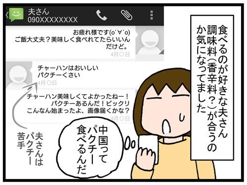 日常漫画232-1