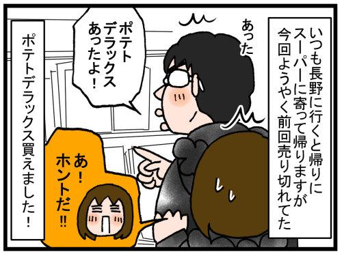 日常漫画550-1