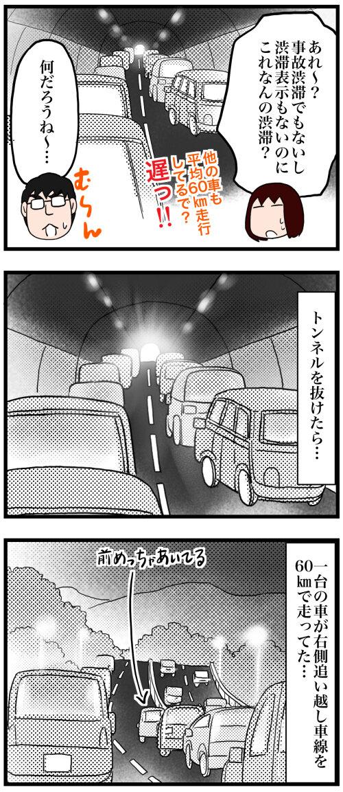 日常漫画747-2