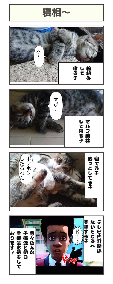 寝相〜20190817121014