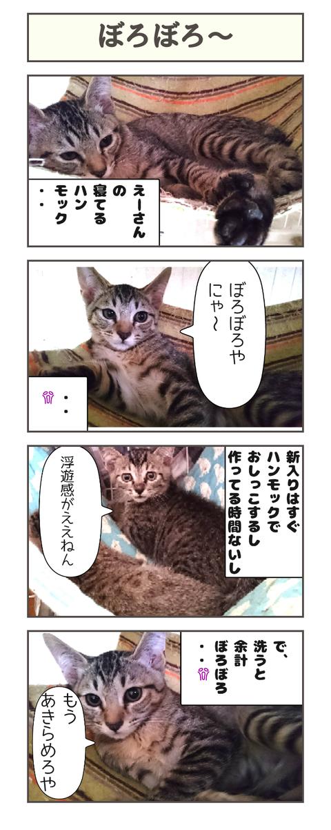 ぼろぼろ〜20190820132858