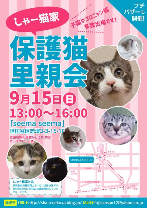 satooyakai_chirashi201909