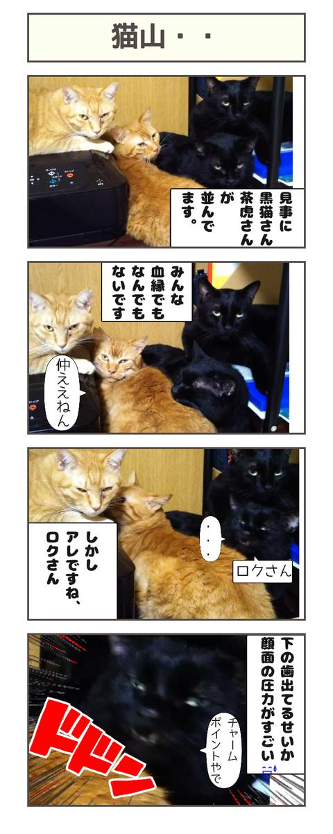 猫山・・20190626105551