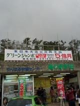 IMG_20120310_162043