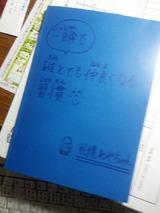 IMG_20140202_184455