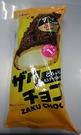 YamazakiZakuChoco_01