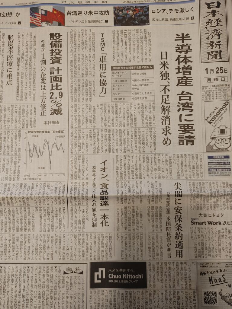 リストラ 朝日 新聞
