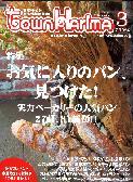taun表紙2011-03