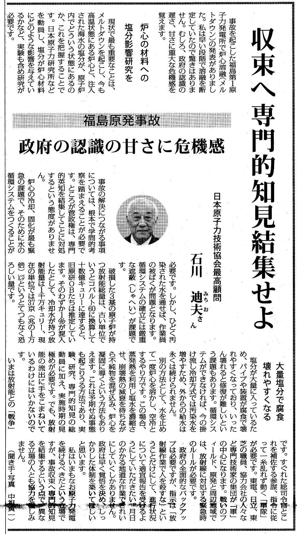 """原発推進派の""""親玉""""とも手を結び始めた : 不条理なる日本共産党"""