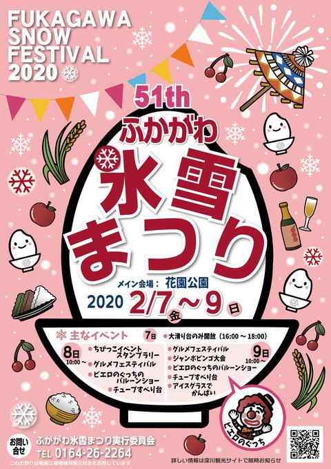 ●2020氷雪祭りポスター第4稿