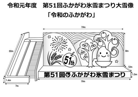 2020大雪像ステージ寸法入、名称入り(2019.11.25)